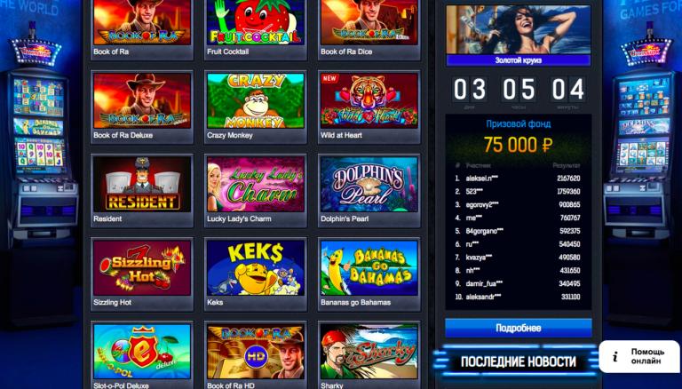 Эротические игровые автоматы бесплатно игровые автоматы новоматик бесплатно и без регистрации