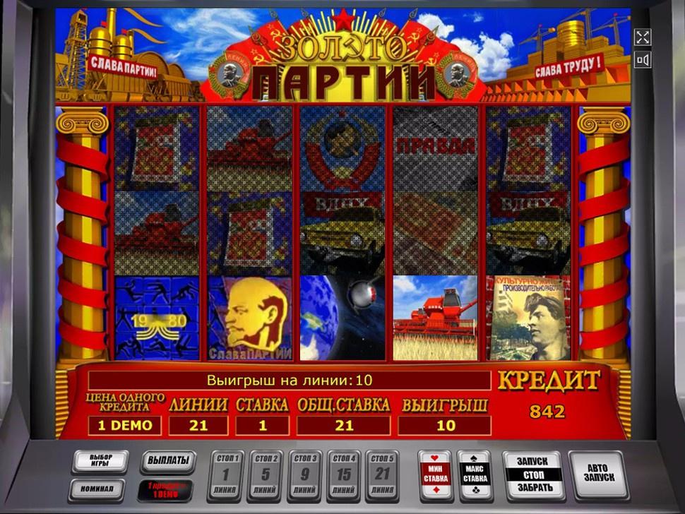 Игровые автоматы играть бесплатно паровозик видеоаттракционы игровые автоматы