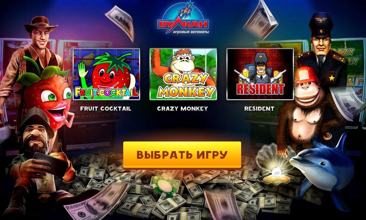 Играть в интернет казино онлайн