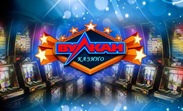 Вулкан казино онлайн украина игровые автоматы карты играть бесплатно без регистрации